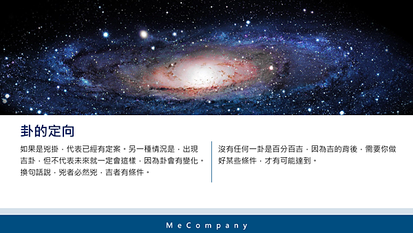 20180823Mecompany讀書會17.png