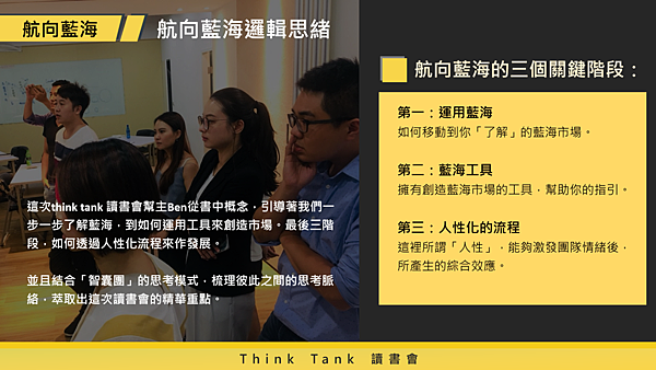 20180914think tank 讀書會05.png
