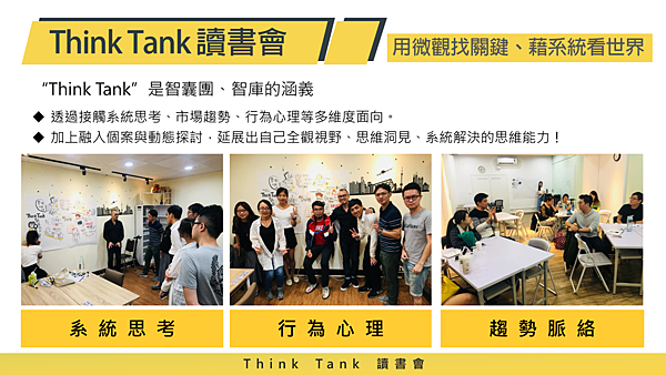 20180914think tank 讀書會03.png