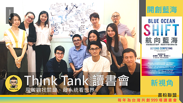 20180914think tank 讀書會01.png