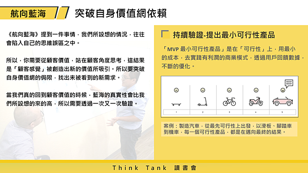20180914think tank 讀書會07.png