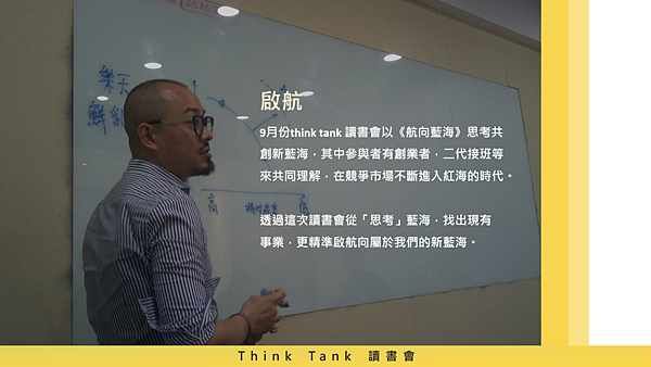 20180914think tank 讀書會02.png