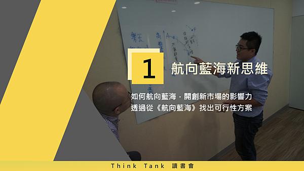 20180914think tank 讀書會06.png