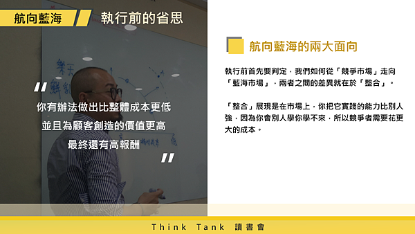 20180914think tank 讀書會09.png