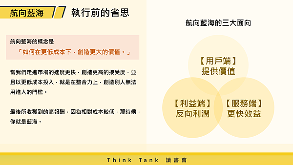 20180914think tank 讀書會10.png