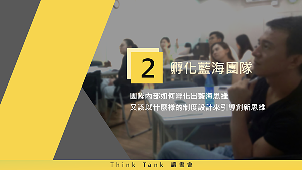 20180914think tank 讀書會11.png