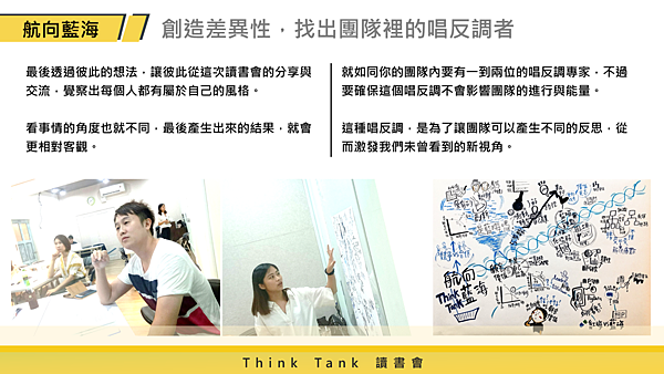 20180914think tank 讀書會15.png