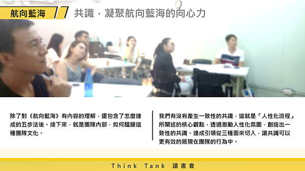 20180914think tank 讀書會12.png