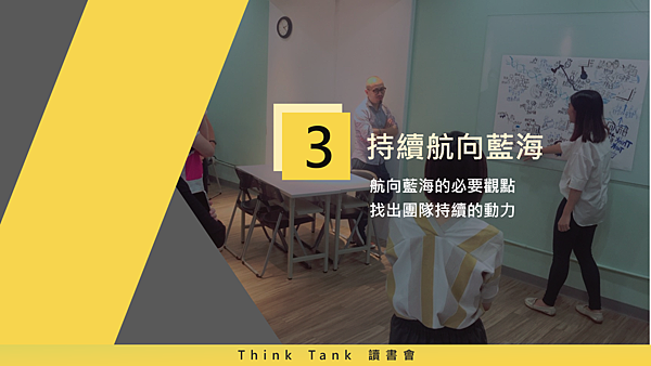 20180914think tank 讀書會14.png