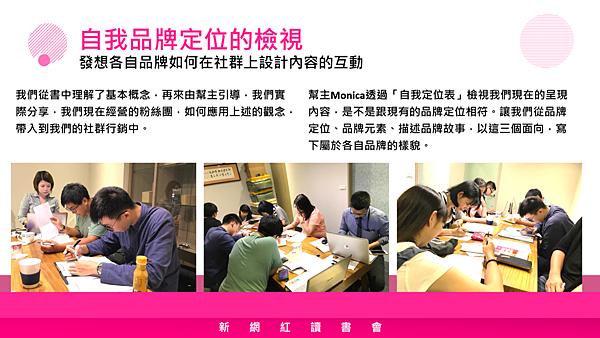 20180915新網紅讀書會13.png