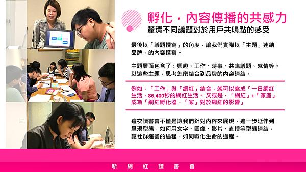 20180915新網紅讀書會15.png