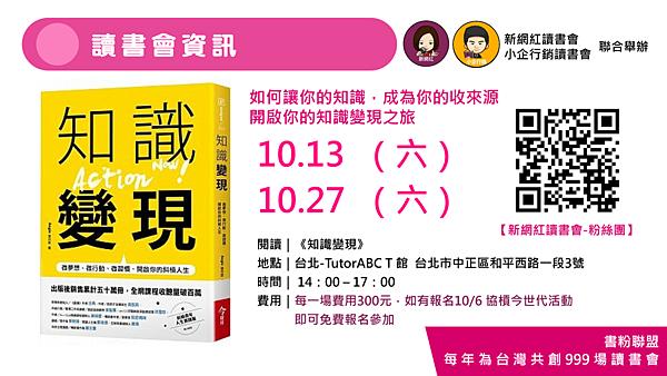 20180915新網紅讀書會17.png