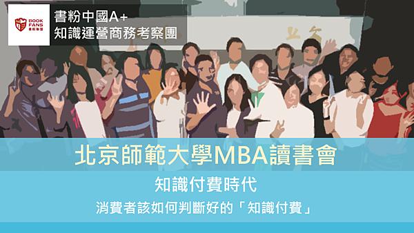 北京師範大學MBA讀書會01.png