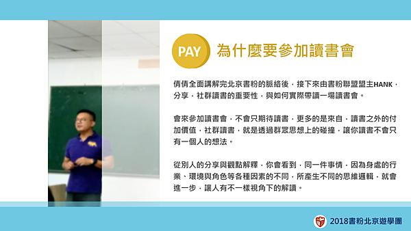 北京師範大學MBA讀書會06.png