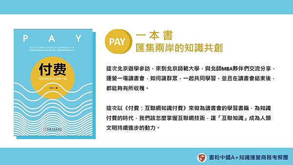 北京師範大學MBA讀書會02.png