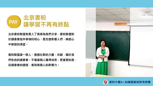 北京師範大學MBA讀書會03.png