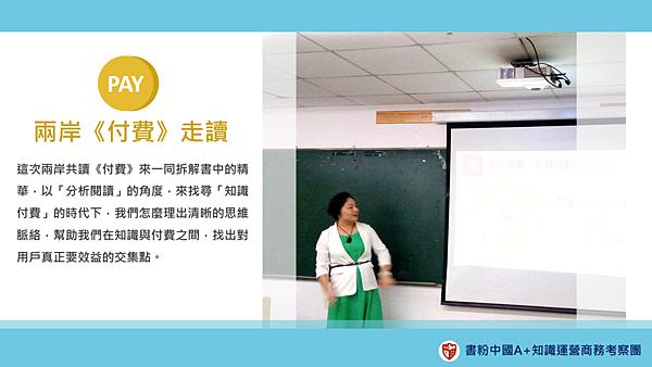 北京師範大學MBA讀書會12.png