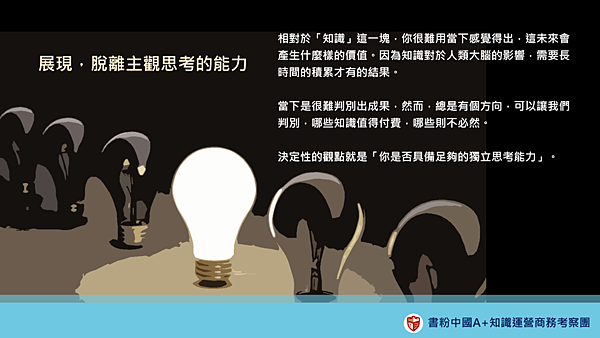 北京師範大學MBA讀書會14.png
