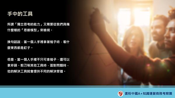 北京師範大學MBA讀書會15.png