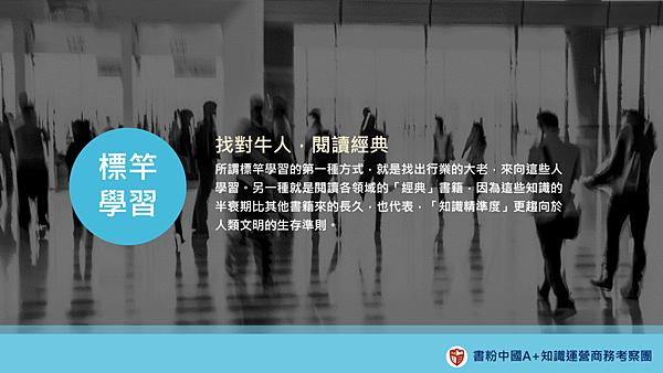 北京師範大學MBA讀書會18.png