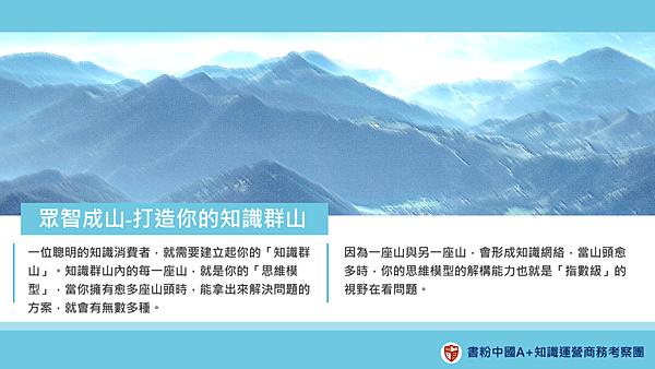 北京師範大學MBA讀書會16.png