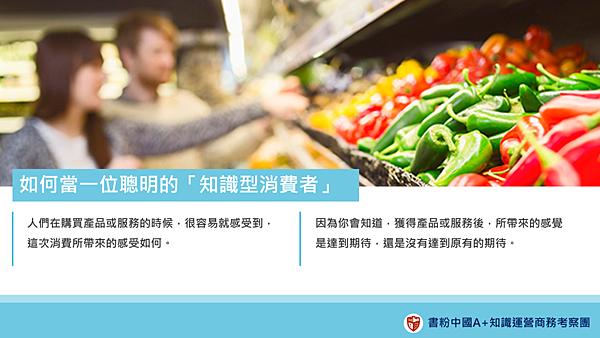 北京師範大學MBA讀書會13.png