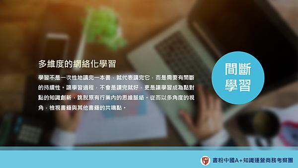 北京師範大學MBA讀書會19.png