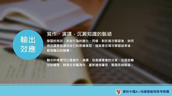 北京師範大學MBA讀書會20.png