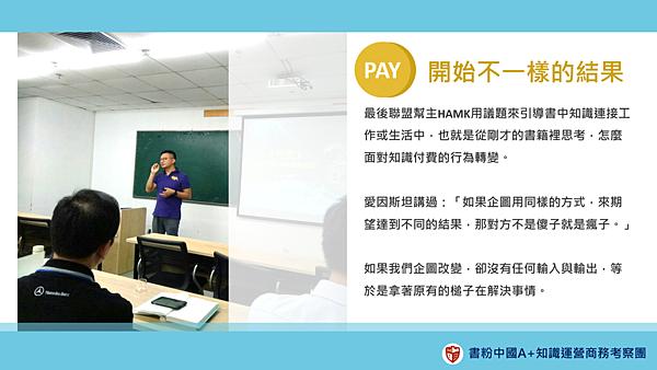 北京師範大學MBA讀書會22.png