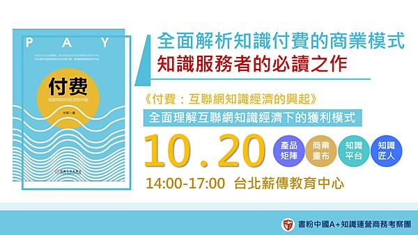 北京師範大學MBA讀書會24.png