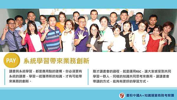 北京師範大學MBA讀書會23.png