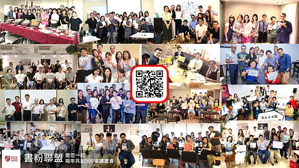 北京師範大學MBA讀書會25.png