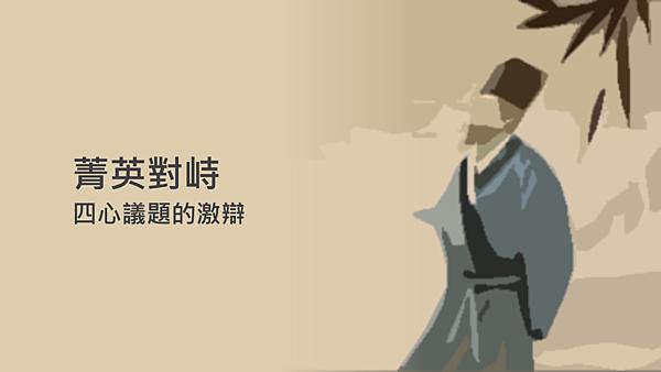 20180910兩岸幫主交流會10.png