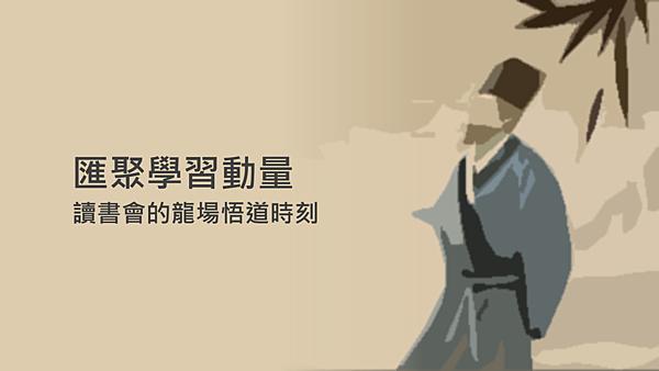 20180910兩岸幫主交流會16.png