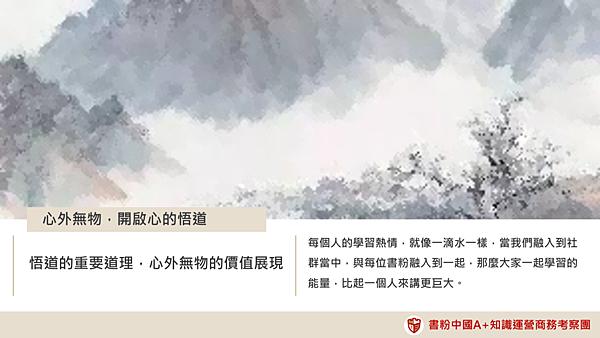 20180910兩岸幫主交流會20.png
