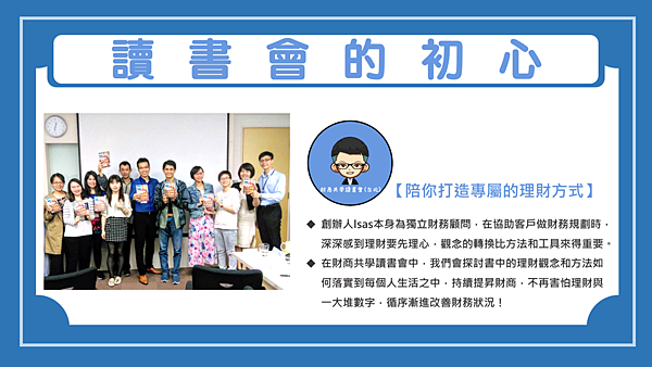 2018財商共學讀書會02.png