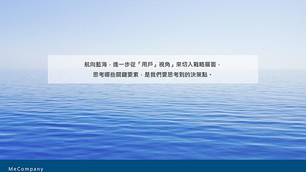 20180927MeCompany航向藍海-05.png