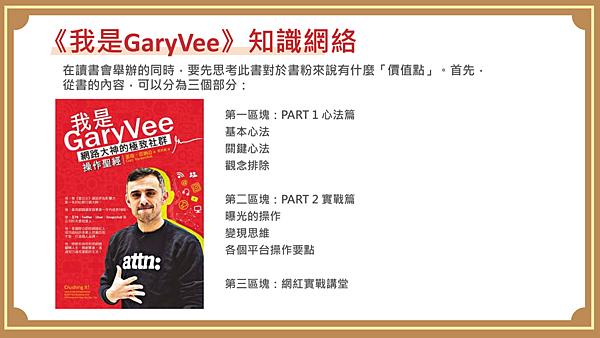 2018我是GaryVee02.png
