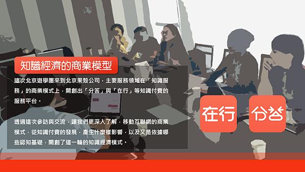 20180909知識服務商的運營思路02.png