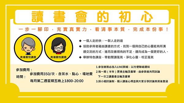 2018青塘園悅讀趣讀書會02.png