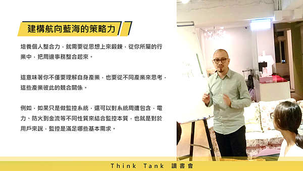 20181023Think Tank 讀書會04.png