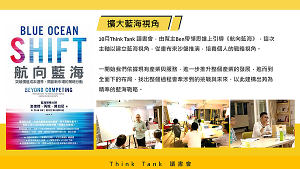 20181023Think Tank 讀書會02.png