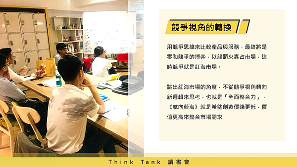 20181023Think Tank 讀書會03.png