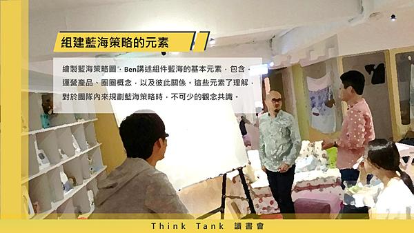20181023Think Tank 讀書會07.png