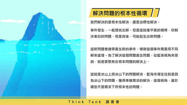 20181023Think Tank 讀書會17.png