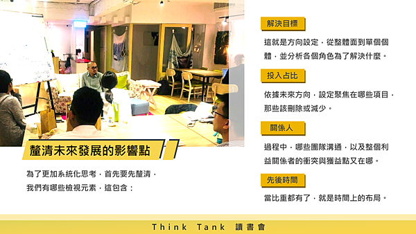 20181023Think Tank 讀書會16.png