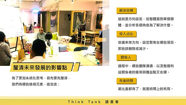 20181023Think Tank 讀書會16.png