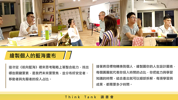 20181023Think Tank 讀書會20.png