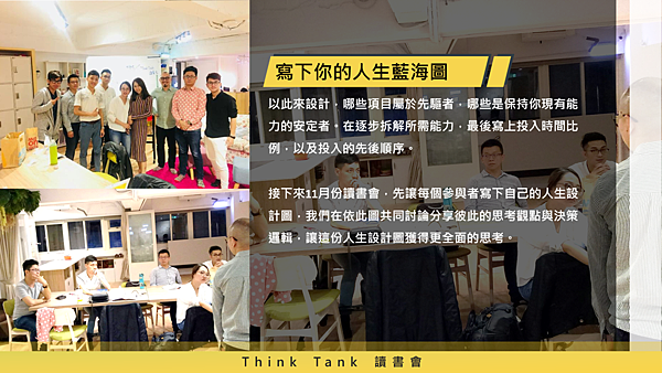 20181023Think Tank 讀書會21.png