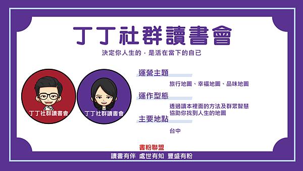 2018丁丁社群讀書會01.png